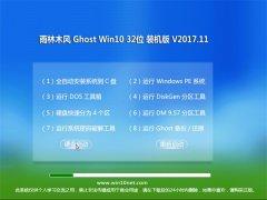 雨林木风Ghost Win10 X32 可靠装机版V201711(免激活)