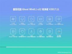 番茄花园Ghost Win8.1 (32位) 收藏纯净版v2017年11月(免激活)