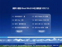 新萝卜家园Ghost Win10 64位 专业装机版v2017.11(永久激活)