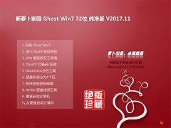 新萝卜家园GHOST WIN7 (32位) 安全纯净版2017.11月(绝对激活)