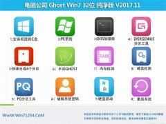 电脑公司GHOST WIN7 X32位 极速纯净版V2017.11月(无需激活)