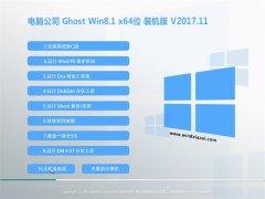 电脑公司Ghost Win8.1 x64 万能装机版2017V11(无需激活)