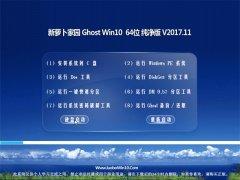 新萝卜家园Ghost Win10 (X64) 万能纯净版V201711(激活版)