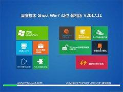 深度技术GHOST WIN7 X32 绿色装机版V201711(激活版)