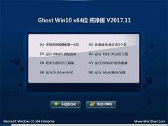 大番茄Ghost Win10 X64位 万能纯净版V2017.11月(绝对激活)