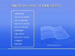 电脑公司Ghost Win8.1 (X32) 超纯纯净版2017.11(绝对激活)