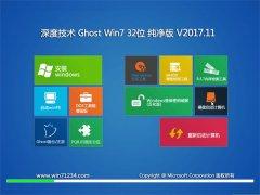 深度技术GHOST WIN7 x32位 家庭纯净版V201711(绝对激活)
