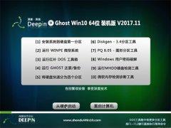 深度技术Ghost Win10 (X64) 专业装机版v201711(完美激活)