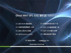 大番茄GHOST WIN7 X32 万能装机版V201711(免激活)