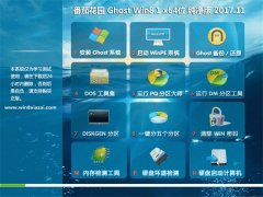 番茄花园Ghost Win8.1 (64位) 绿色纯净版2017V11(免激活)