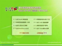 新萝卜家园GHOST XP SP3 稳定装机版【v2017.11月】