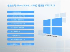 电脑公司Ghost Win8.1 64位 安全纯净版v2017.11(免激活)