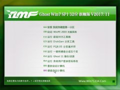 雨林木风GHOST WIN7 (X32) 免费装机版2017.11月(免激活)