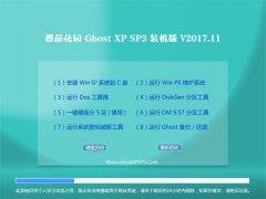 番茄花园GHOST XP SP3 推荐装机版【V201711】