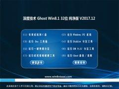 深度技术Ghost Win8.1 32位 王牌纯净版v2017.12月(免激活)