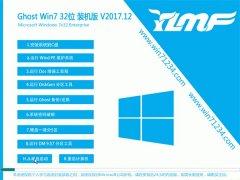 雨林木风GHOST WIN7 X32位 王牌装机版2017V12(永久激活)