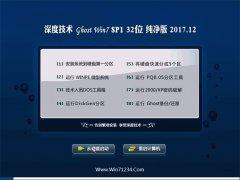 深度技术GHOST WIN7 x32位 安全纯净版V2017.12月(自动激活)