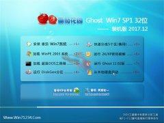 番茄花园GHOST WIN7 (32位) 终极装机版2017.12月(免激活)