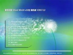 番茄花园Ghost Win10 X32 超纯装机版v201712(无需激活)