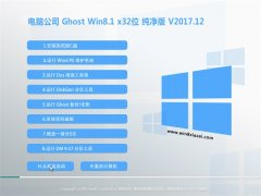 电脑公司Ghost Win8.1 32位 专业纯净版v2017.12(绝对激活)