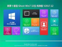 新萝卜家园GHOST WIN7 x32 经典纯净版V2017年12月(自动激活)