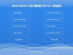 系统之家Ghost Win8.1 x32位 经典装机版2017.12月(免激活)