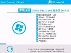 电脑公司Ghost Win10 x64 全新纯净版2017V12(完美激活)