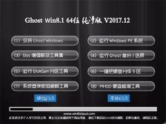 系统之家Ghost Win8.1 x64位 最新纯净版2017.12月(激活版)