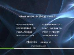 中关村Ghost Win10 X64 办公装机版V2018.01月(免激活)