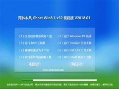 雨林木风Ghost Win8.1 (X32) 绝对装机版2018v01(免激活)