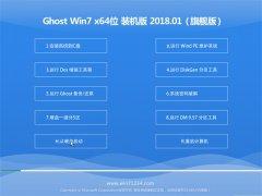 中关村GHOST WIN7 x64位 完美装机版2018年01月(完美激活)