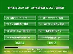 雨林木风GHOST WIN7 (X64) 内部装机版v2018.01月(激活版)