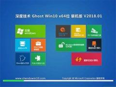 深度技术Ghost Win10 (64位) 电脑城装机版2018年01月(免激活)