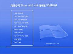 电脑公司GHOST WIN7 X32位 极速纯净版V2018年01月(绝对激活)
