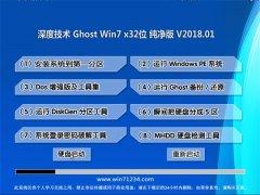 深度技术GHOST WIN7 X32位 精心纯净版V2018.01月(激活版)