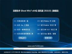 深度技术GHOST WIN7 x64位 最新装机版V201801(完美激活)