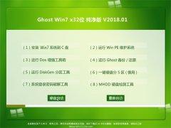 中关村GHOST WIN7 X32 办公纯净版v2018年01月(激活版)