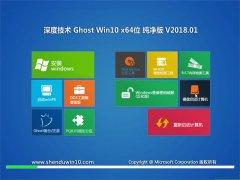 深度技术Ghost Win10 (X64) 热门纯净版V2018.01月(免激活)