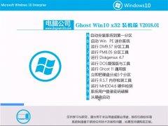 电脑公司Ghost Win10 X32 经典优化版V201801(自动激活)