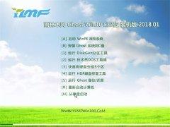 雨林木风Ghost Win10 X32 官方稳定版v2018.01(完美激活)