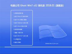 电脑公司GHOST WIN7 32位 装机旗舰版2018.01(完美激活)