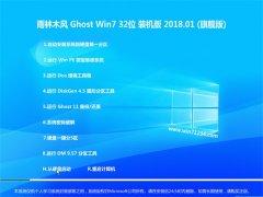 雨林木风GHOST WIN7 X32 官方标准版v201801(激活版)