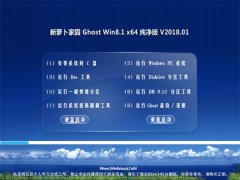 新萝卜家园Ghost Win8.1 (X64) 多驱动纯净版2018v01(自动激活)