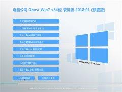 电脑公司GHOST WIN7 x64 经典旗舰版2018.01(自动激活)