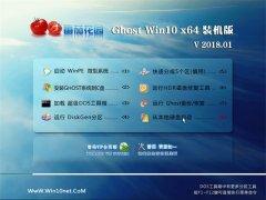 番茄花园Ghost Win10 x64位 通用精简版2018v01(完美激活)