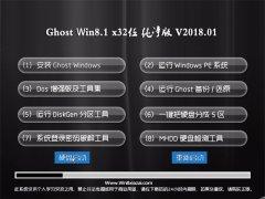 中关村Ghost Win8.1 x32位 精简纯净版2018.01(无需激活)