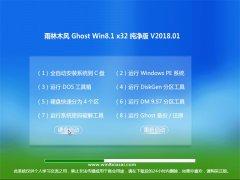 雨林木风Ghost Win8.1 x32位 可靠纯净版2018年01月(免激活)