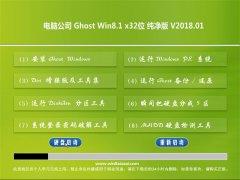 电脑公司Ghost Win8.1 x32 绝对纯净版v2018年01月(自动激活)