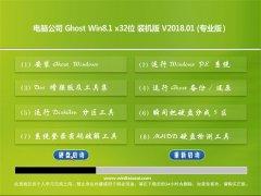 电脑公司Ghost Win8.1 32位 官方稳定版2018年01月(永久激活)