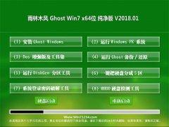 雨林木风GHOST WIN7 X64 抢先纯净版2018.01(免激活)